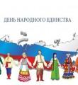 Полноправное единство всех народов – гарантия расцвета и могущества РФ