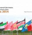 Новости (№ 24 2014 г.)