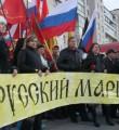 Резолюция Русского марша в Казани