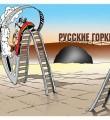 Русский мир (ч.8)