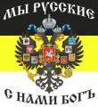 Русский национализм: пора бить тревогу