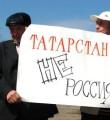 Татария – не Россия?!