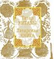 Татарская книга