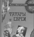 Татары и евреи
