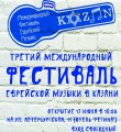 Программа III Международного фестиваля еврейской музыки в Казани 13 – 15 июня 2014 г.
